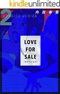 LOVE FOR SALE ~俺様のお値段~ 2巻 表紙画像