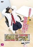 金朋声優ラボ Vol.4[DVD]