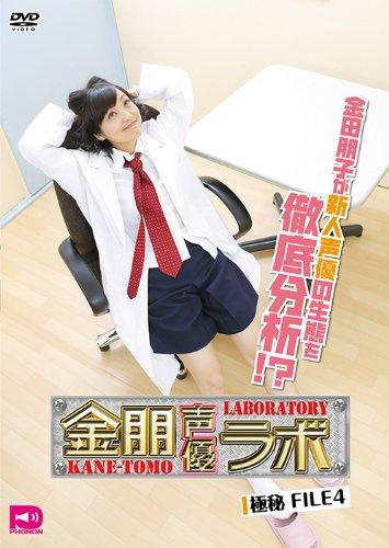 金朋声優ラボ Vol.4 [DVD]