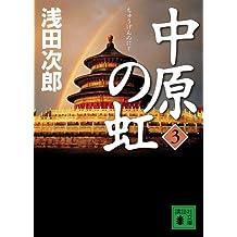中原の虹(3) (講談社文庫)
