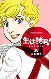 生徒諸君! 最終章・旅立ち(28) (BE LOVE KC)