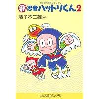 新忍者ハットリくん (2) (中公文庫―コミック版)