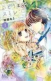 ぶどうとスミレ 1 (マーガレットコミックス)