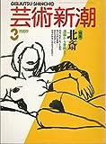 芸術新潮 1989年3月号 特集:北斎 漫画から春画まで