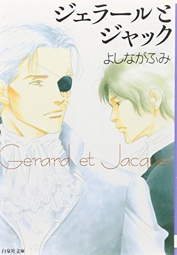 ジェラールとジャック (白泉社文庫)