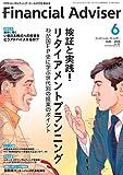 Financial Adviser 2015年6月号 (ファイナンシャル・アドバイザー)