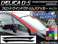AP フロントウインドウトリムステッカー カーボン調 タイプ2 ミツビシ デリカD:5 CV1W/CV2W/CV4W/CV5W 2007年1月~ グリーン AP-CF649-GR 入数:1セット(4枚)