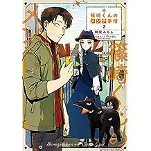 篠崎くんのメンテ事情 2 (シルフコミックス)