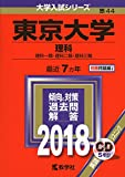 東京大学 (理科) (2018年版大学入試シリーズ)