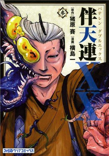 伴天連XX(3) (ファミ通クリアコミックス)の詳細を見る