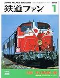 鉄道ファン 2002年1月号 No489