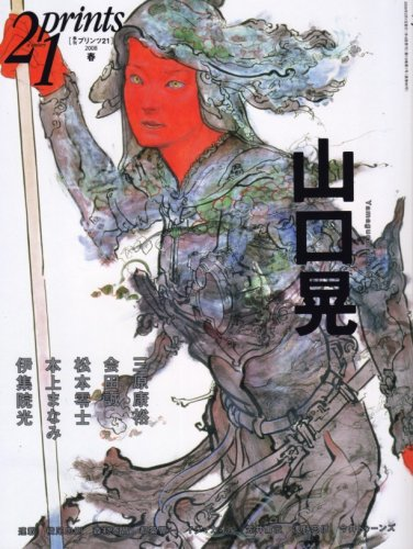 prints (プリンツ) 21 2008年春号 特集・山口晃 [雑誌]の詳細を見る