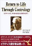 Return to Life Through Contrology ?リターン・トゥー・ライフ・スルー・コントロロジー? ―ピラティスで、本来のあなたを取り戻す!