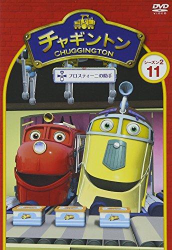 チャギントン シーズン2 フロスティーニの助手 第11巻 DVD