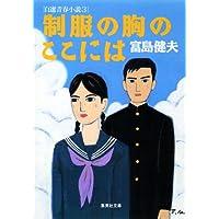 制服の胸のここには 自選青春小説3 富島健夫 自選青春小説 (集英社文庫)