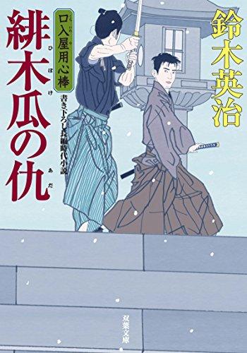 緋木瓜の仇-口入屋用心棒(24) (双葉文庫)