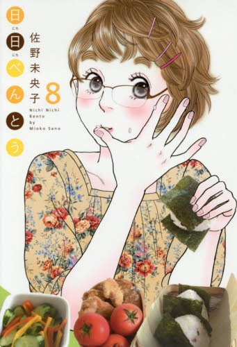 日日べんとう 8 (オフィスユーコミックス)の詳細を見る