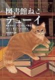 図書館ねこ デューイ  —町を幸せにしたトラねこの物語