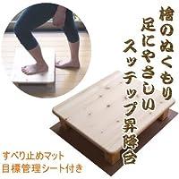 檜のステップ昇降台(滑り止めマット付/昇降運動管理シート付/日本製)