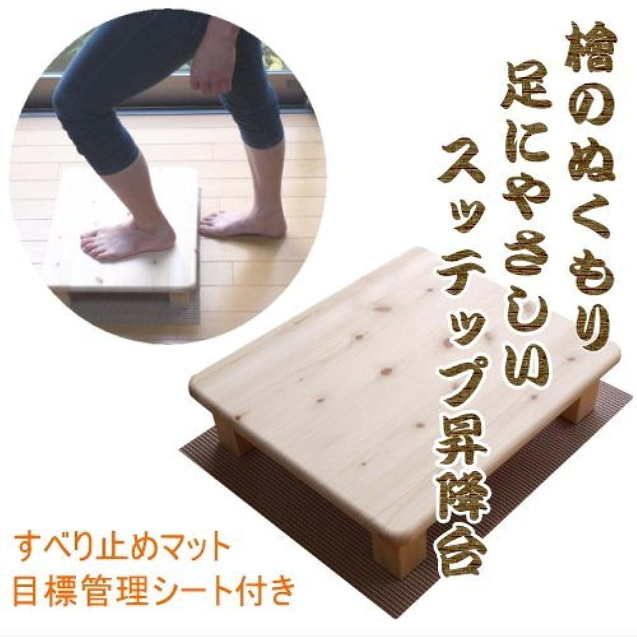 アクセル幻滅定規檜のステップ昇降台(室内で簡単運動DVD付/昇降運動管理シート付/日本製木製踏み台)