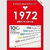 生まれ年から始まる100年カレンダーシリーズ 1972年生まれ用(昭和47年生まれ用)