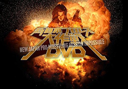 新日本プロレス大作戦 Vol.4[DVD]