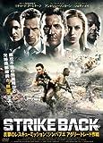 STRIKE BACK  反撃のレスキュー・ミッション;ジンバブエ アグリー・トレード作戦 [DVD]