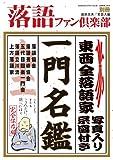 別冊 落語ファン倶楽部 一門名鑑