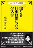 傷だらけ日本経済につけるクスリ—ホリエモン謹製