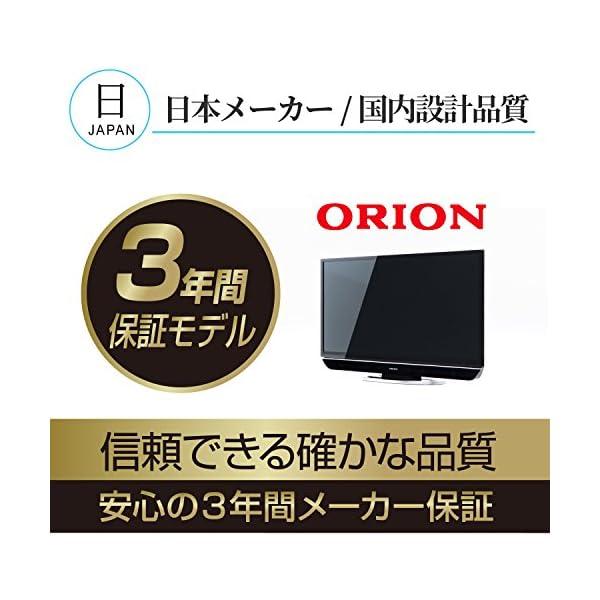オリオン 32V型 高音質 ハイビジョン 液晶...の紹介画像3