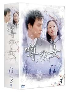 噂の女 DVD-BOX3