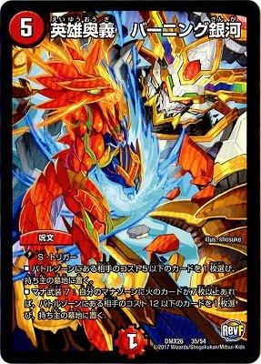 デュエルマスターズ/DMX-26/35/英雄奥義 バーニング銀河