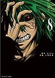 ヒト喰イ(8) (裏少年サンデーコミックス)