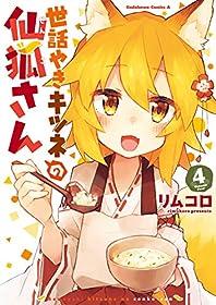 世話やきキツネの仙狐さん(4) (角川コミックス・エース)
