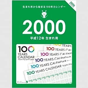 生まれ年から始まる100年カレンダーシリーズ 2000年生まれ用(平成12年生まれ用)