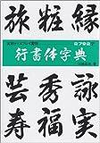 行書体字典 (書体とPOPのベスト50―毛筆)