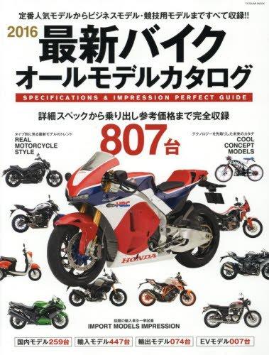 2016最新バイク オールモデルカタログ (タツミムック)
