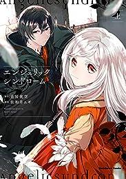 エンジェリックシンドローム (上) (角川コミックス・エース)