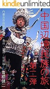 中国辺境民族の旅 第二弾: 内蒙古自治区・青海・貴州・海南・雲南編