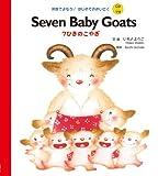 CDつき Seven Baby Goats 7ひきのこやぎ (英語でよもう!はじめてのめいさく (CDつき))