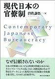 「現代日本の官僚制」販売ページヘ