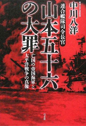 連合艦隊司令長官 山本五十六の大罪―亡国の帝国海軍と太平洋戦争の真像の詳細を見る