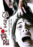 ひ・き・こ 降臨 [DVD]