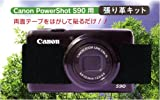 Japan Hobby Tool Canon PowerShot S90 張り革キット 4008 ライカタイプ S90-4008