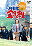 3年B組 金八先生 DVD-BOX 第2シリーズ[DVD]