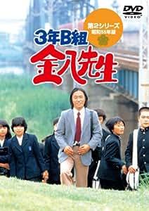 3年B組金八先生 DVD-BOX 第2シリーズ [DVD]