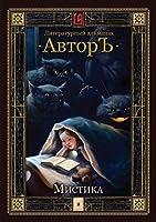 "Mystic. Literary Almanac ""avtor"""