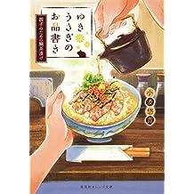 ゆきうさぎのお品書き 親子のための鯛茶漬け (集英社オレンジ文庫)