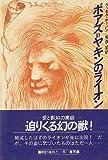 ボアズ=ヤキンのライオン (ハヤカワ文庫 FT (69))