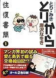 とりから往復書簡 (1) (リュウコミックス)